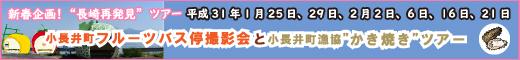 """小長井町フルーツバス停撮影会と小長井町漁協""""カキ焼き""""ツアー"""