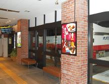 電照看板(県営バス長崎ターミナル)掲載イメージ