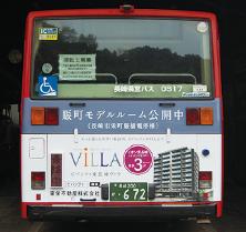 ラッピングバス後面窓下仕様掲載イメージ