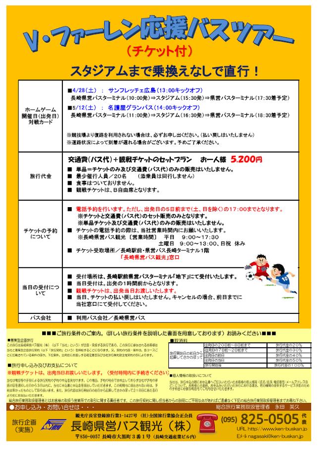 Vファーレン長崎応援バスツアー