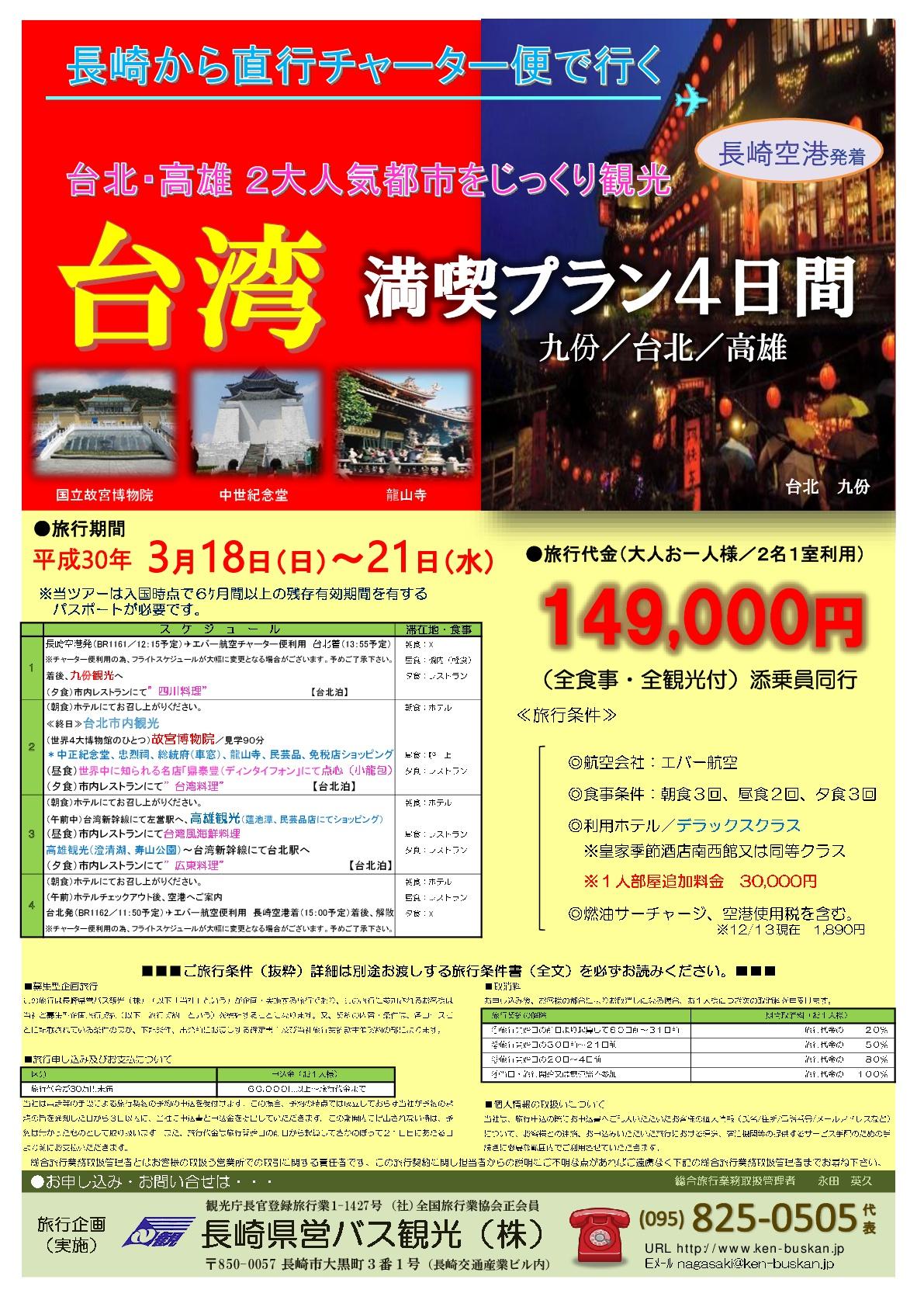 台湾満喫プラン4日間-九份・台北・高雄-