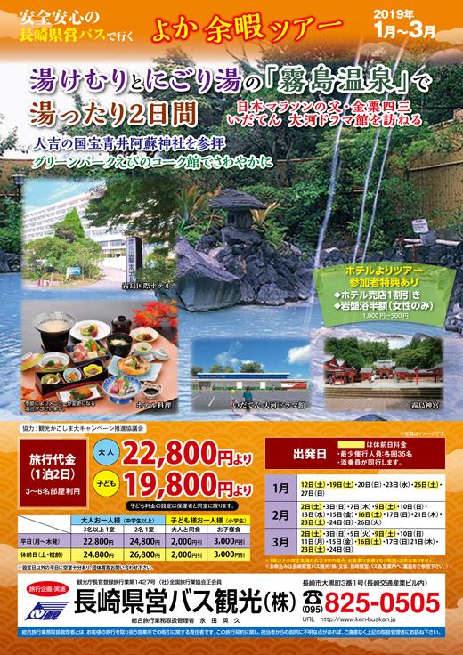 長崎県営バスよか余暇ツアー・「湯けむりとにごり湯の「霧島温泉」で湯ったり2日間