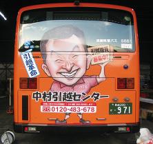 ラッピングバス後面窓一部仕様掲載イメージ