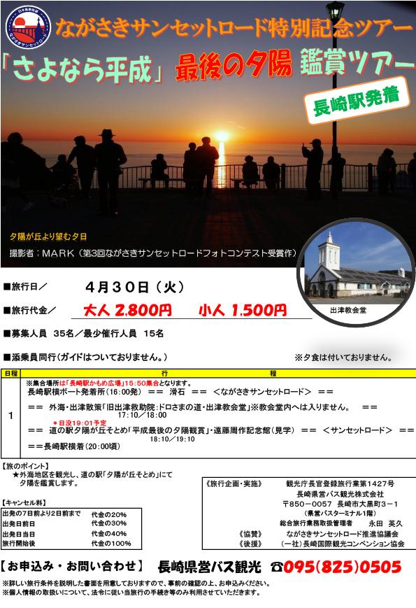 ながさきサンセットロード特別記念ツアー「さよなら平成」最後の夕陽鑑賞ツアー